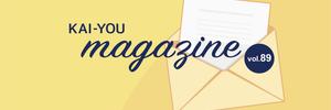 去年行ってPOPだった場所は福岡と韓国|KAI-YOU magazine vol.89
