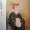 東京国立近代美術館「安田靫彦展」−−品位と気韻生動