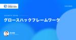 【Growth Demo Vol.3】グロースハックフレームワーク