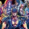 アニメ全109話!北斗の拳のアニメ動画配信を無料で見る方法