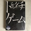📚20-192トモダチゲーム/5巻★★