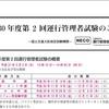 【運行管理者試験 受験申請】