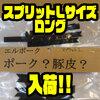 【エルポーク】動物の皮を使用したレザーポーク「スプリットLサイズ・ロング」通販サイト入荷!