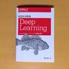 『ゼロから作るDeep Learning――Pythonで学ぶディープラーニングの理論と実装』で学ぶ機械学習