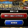 level.1673【ガチャ】星降りの生誕祭無料10連・初日!!