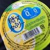 【ほぼこれ一択!レアな糖質ゼロデザート】ローソンで買った「たらみ糖質&カロリー0ナタデココどっさりグレープフルーツ味