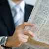 新聞を電子版にすれば、ユウウツな作業が一つ減る