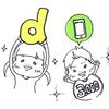 【ドコモ子育て応援プログラム】夫婦どちらでも登録可能!