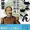 門井慶喜『かまさん』感想:函館共和国が敗北した理由とは何か