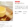 ローソンの期間限定商品「和三盆のプリン」を買いました!