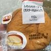 ◆ファミリーマート ふわふわドーナツ カスタード&ホイップ