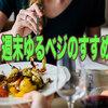 【週末ゆるベジのすすめ】読者さんが「サラダ」をつくって送ってくれた件2018.09.30更新