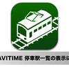 本日のおススメアプリ!(乗換NAVITAIME)