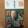 【書評】働く力を君に 鈴木敏文 講談社