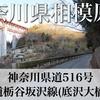 【動画】神奈川県相模原市 林道栃谷坂沢線(底沢大橋側)