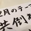 月刊【ささ占い】〜2月号〜  (読者限定記事)