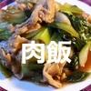 【肉飯 レシピ】これはうまい!台湾風あんかけ肉飯のつくり方をご紹介します^^ ※YouTube動画あり