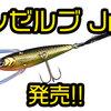 【DSTYLE】青木大介プロ監修人気ルアーがサイズダウン「レゼルブJr」発売!通販有