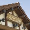富士急行、富士急行線『河口湖線』開業70周年記念イベントを8月24日より開催!