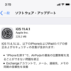iOS 11.4.1リリースされてた。短時間でアップデートできる