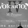 プレミア音楽朗読劇「VOICARION IV Mr.Prisoner」を鑑賞してきました