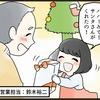 メリークリスマス!ゆうじさん!