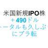 【第21週】アメリカ株の新規IPO銘柄の運用成績は+490ドルでした プルラルサイト(PS)など