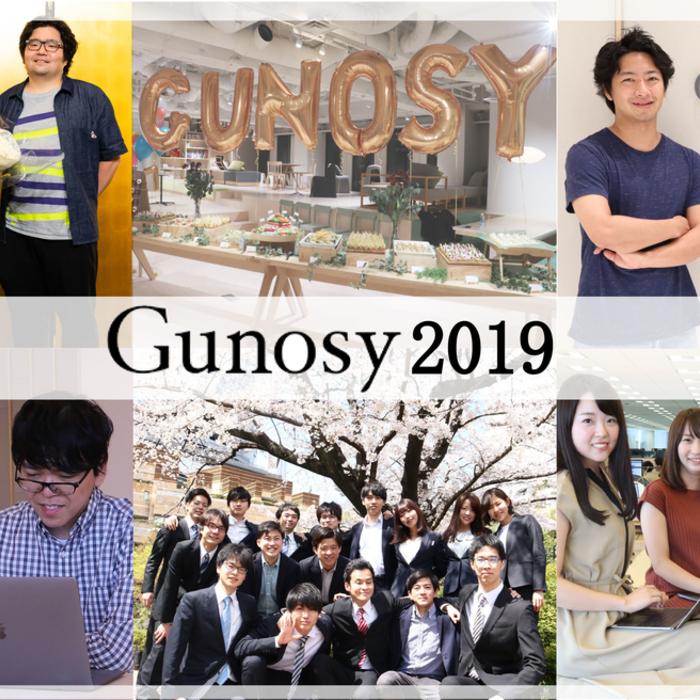 3分でGunosy2019年をまとめ読み!