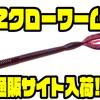 【ZOOM】釣れるワーム2つの良いとこ取りした「Z クローワーム」国内通販サイト入荷!