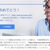 Google AdSense(グーグルアドセンス)~ブログ開設1ヶ月未満・9記事で一発合格する6つのポイント