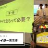 《ブロガー必見》ライター交流会in大阪~キャラ立ちは必要か?~