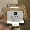 ローソン モンブラン サバトン社マロンペースト使用   食べてみました