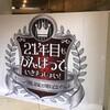 モーニング娘。誕生20周年記念コンサートツアー2017秋~We are MORNING MUSUME。~@桐生公演(夜)