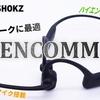 【AfterShokz OpenComm レビュー】ビジネスシーンでも活躍間違い無し。高音質マイク搭載のワイヤレス骨伝導ヘッドホン。