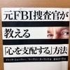 【元FBI捜査官が教える】初対面の人とも仲良くなれる会話術【本を読んでみた】