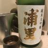 【浦里酒造(茨城)】浦里 純米大吟醸