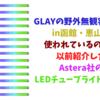 GLAYの野外無観客ライブin函館・恵山で使われているのは、以前紹介したAstera社のLEDチューブライトでは?