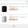 HomePodが8,000円OFFとなる特価セールがノジマオンラインで開催中