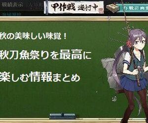 【秋刀魚祭り2019】レア装備が貰える秋刀魚イベの攻略情報まとめ!【おすすめの漁場・報酬】