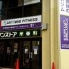 【口コミ】エニタイムフィットネス 店舗設備レビュー  椎名町店