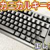 エレコムメカニカルキーボード『TK-G01UKBK』を使ってみた感想・・・