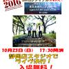 【10/23日17:30】HOTLINE2016ジャパンファイナル出場「The Jest」のスタジオライブ決定!