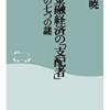 文献 世界金融経済の「支配者」 東谷暁 2007年