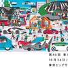 遂に明日から東京モーターショーが開催!