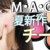 M・A・C夏の新作? ブラッシュ&スキンフィニッシュレビュー よしつぐれな編 ?MimiTV?