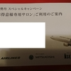 JMBダイヤモンド限定・三越伊勢丹キャンペーン!