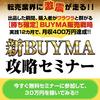 超絶脱サラ副業ビジネス!1つ売るだけで利益15万円!?