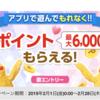 無料アプリでdポイントを6000ポイントGET!?太っ腹キャンペーンの紹介