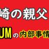 桐崎栄二の親父、生配信中と気づかずUUUMの指示をばらしてしまう