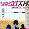 【奇跡、再び!】辺野古新基地阻止「安和・塩川5日間集中行動」第二弾のお知らせ